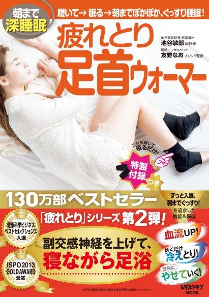 足首ウォーマーを北川景子さんがご紹介くださいました!