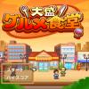 食堂経営ゲーム『大盛りグルメ食堂』シミュレーションゲームといえばカイロソフト!