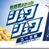 ペプシコーラのスナック菓子、「シュワシュワコーラ味」登場!