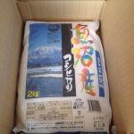もしもしホットラインの株主優待が到着!2013.11.22