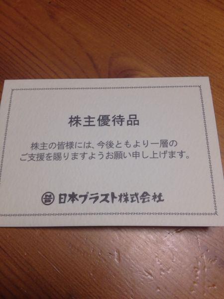 日本プラスト優待