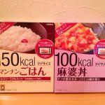 大塚食品の「マイサイズ」シリーズで超お手軽ダイエットランチ!お弁当にも!