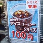 コーヒーを100円にしたファミリーマート、ついにアイスコーヒーも100円に!