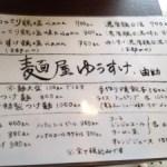 「麺屋ゆうすけ(荏原町)」に行ってみた!あっさりor濃厚が選べる鶏ラーメン