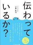 コピーライター小西利行さんの著書「伝わっているか?」を読んで友人をサッカー観戦に誘う戦略を考えてみる