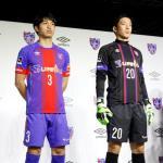 FC東京が2015年ユニフォームを発表!初のアンブロ、そのデザインは?