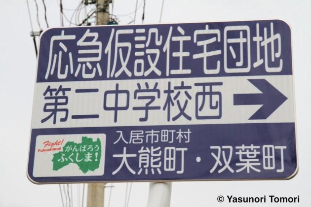 福島県会津若松市、鶴ヶ城の前にて=2012年7月撮影