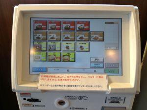 ワイルドダイニング発券機