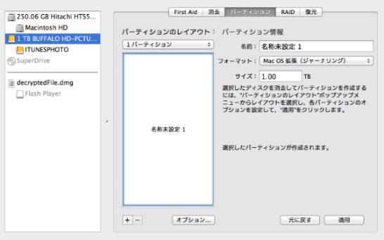 MacBookの外付けHDDをMacフォーマット