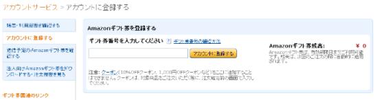 Amazonのギフト券登録画面