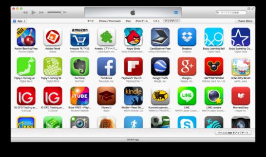 iTunesのアプリ画面