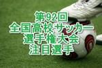 第92回全国高校サッカー選手権大会2014の注目選手7人をピックアップ!