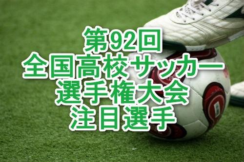 第92回全国高校サッカー選手権大会 注目選手