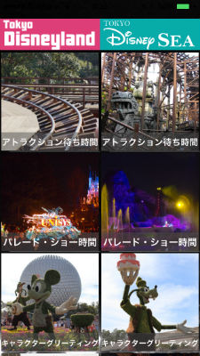 TDR guide メニュー