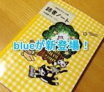 羽海野チカのイラストが可愛い読書ノートにblueが新登場!