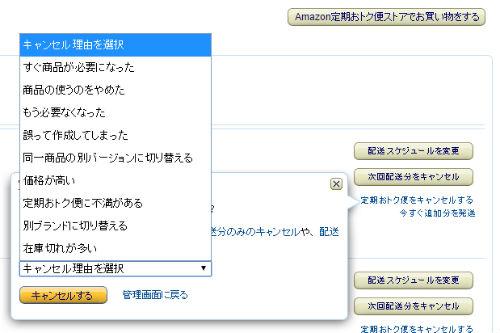 Amazon 定期おトク便 キャンセル 解約