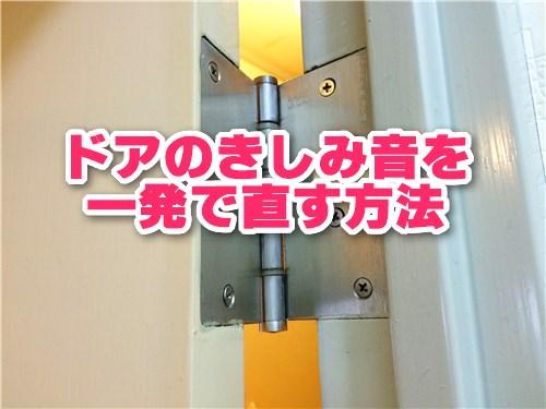 ドアのきしみ音を一発で直す方法