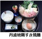 とり松の丹波地鶏すき焼き膳