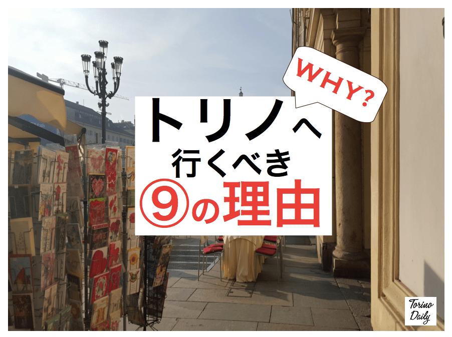 王様•貴族の街「トリノ」へ行くべき9つの理由