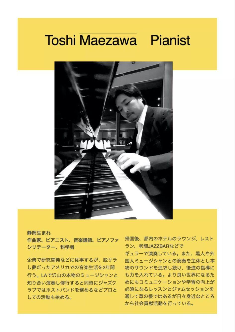 toshi maezawa ジャズ ピアノ レッスン