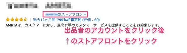 Amazon_co_jp出品者プロフィール:AMRTA