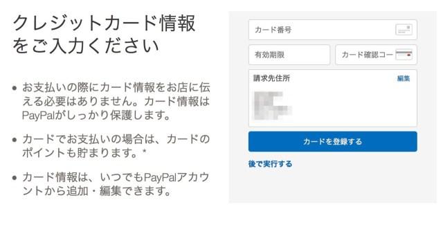 PayPalクレジットカード情報