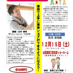 三木さん(チラシ)-001