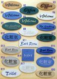 オリジナル陶製ルームサイン