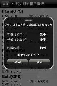 app_game_ishogisalon_7.jpg