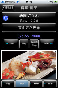 app_travel_serai_2.jpg