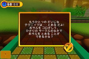 app_game_smb2_3.jpg