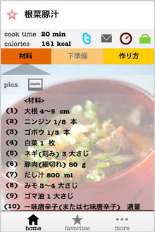 app_life_misosoup_3.jpg