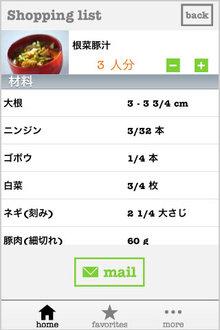 app_life_misosoup_5.jpg