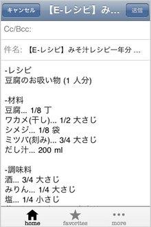 app_life_misosoup_6.jpg