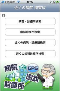 app_medical_nearby_1.jpg