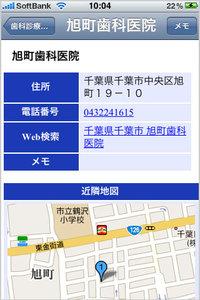 app_medical_nearby_3.jpg