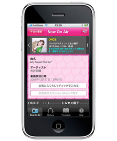 fm_tokyo_iphone_app_0.jpg