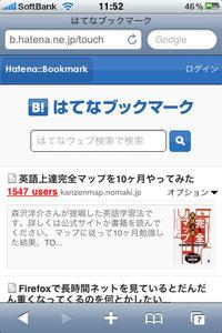 haneta_bookmark_iphone_1.jpg