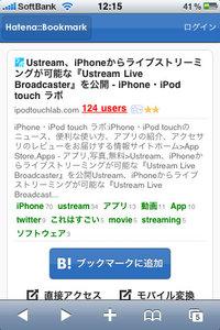 haneta_bookmark_iphone_4.jpg