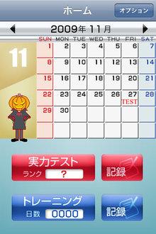 app_edu_toeictest_1.jpg