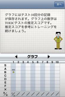 app_edu_toeictest_5.jpg