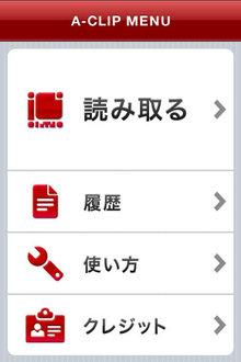 app_ent_aclip_2.jpg