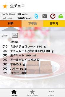 app_life_choco_3.jpg