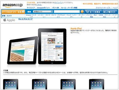 amazon_ipad_0.jpg