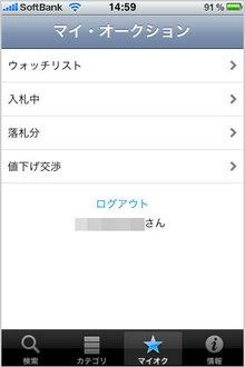 app_lifestyle_yahooauction_4.jpg