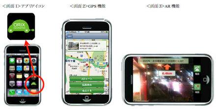 orix_car_sharing_1.jpg