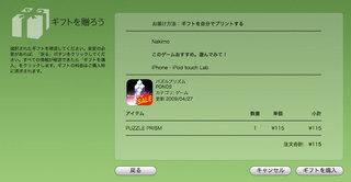 app_gift_2.jpg