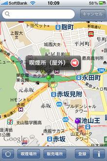 app_navi_smokingmap_2.jpg