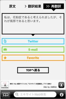app_ref_excitetranslate_4.jpg