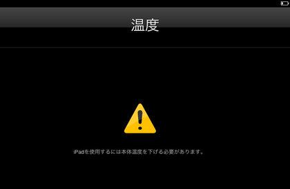 ipad_heat_warning_0.jpg